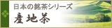 日本の銘茶シリーズ 産地茶