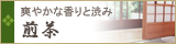 日本の大切な行事に 法事用