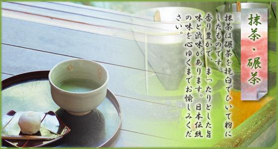 抹茶・甜茶