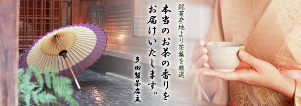 茶通仙(多田製茶)